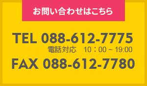 TEL:088-612-7775 FAX:088-612-7780